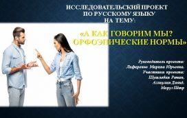 Исследовательский проект русский язык