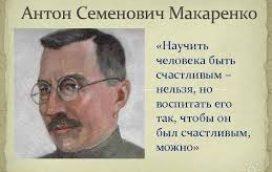 Макаренко А.С.